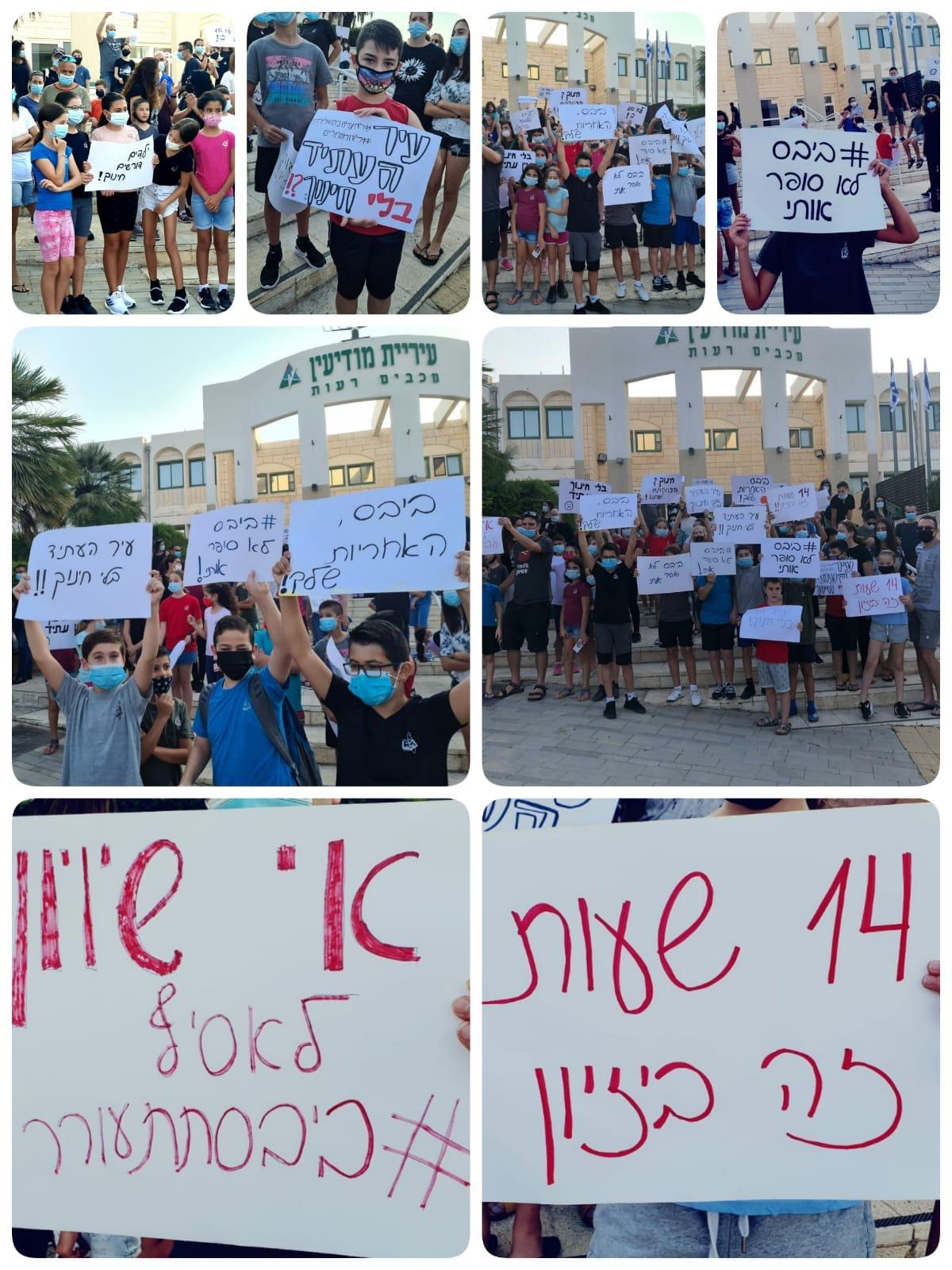 מחאת בית ספר אסיף