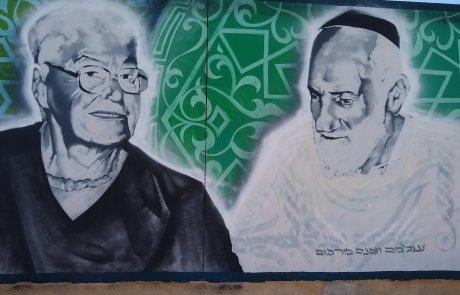 אמנות רחוב בישראל-ירוחם