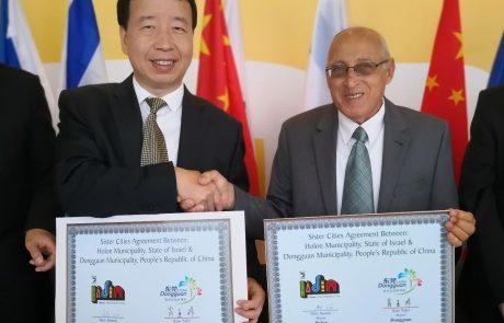 חולון חתמה על ברית ערים תאומות עם העיר דונגגוואן שבסין