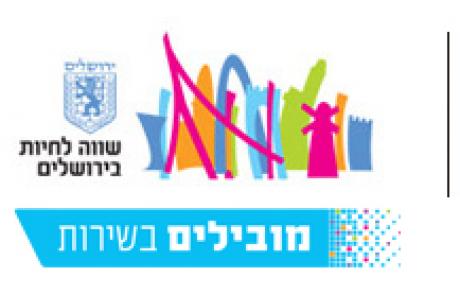 עיריית ירושלים: הוקם צוות למיגור נגיף הקורונה במזרח העיר